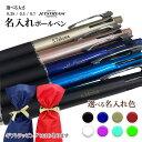 『名入れボールペン』 ジェットストリーム4&1 0.5mm 0.7mm 0.38mmジェット 女性 男性 ボールペン 名入れ 1本から ペ…