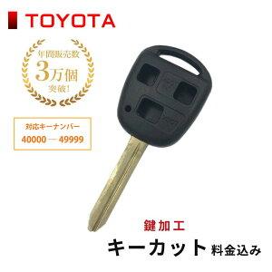 メール便 送料無料 キーカット致します!代金込 ブランクキー トヨタ エスティマ 3穴 ワイヤレスボタン スペア キー カギ 鍵 割れ交換に