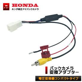 メール便 送料無料 ホンダ 純正 バックカメラ変換アダプター N BOX(カスタム含む) H23.12〜 JF1 JF2z バック連動 リバース 配線 RCA013H 同機能製品