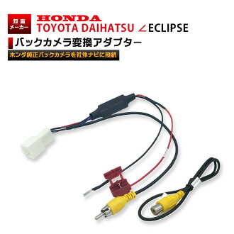 It is conversion adapter wiring harness connection rear camera rear Eclipse Wiring Harness on eclipse wheels, eclipse engine, eclipse radio, eclipse transmission harness,