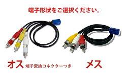 トヨタ/ダイハツ/LEXUS純正ナビゲーション用汎用外部入力VTRアダプター