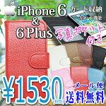 iPhone6本革フリップケース