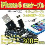 iPhone5/iPhone5s/iPhone5c★USB充電ケーブルライトニングケーブル★1m★ブラック