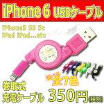 iPhone5/iPhone5s★USB充電ケーブルライトニングケーブル★持ち運びに便利な巻取り式★ブラック