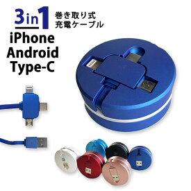 巻き取り式 充電ケーブル 充電コード 収納式 USB iPhone Android タイプ-C Type-C microUSB 充電 ケーブル コード Xperia Galaxy AQUOS 長さ 1m アイフォン アイフォーン Type タイプ C マイクロ USBケーブル