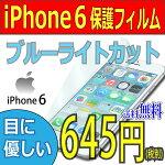 iPhone6★ブルーライトカット液晶カバーフィルム★疲れ目防止!