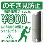 iPhone6★覗き見防止液晶カバーフィルム★左右方向からの視線をシャットアウト!