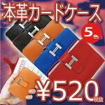 レザーカードケース★全5色から選べる本革製カードケース★メンズ/レディース