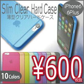 メール便送料無料 iPhone6 6Plus 極薄 軽量 クリアー スリムフィット クリア ハードケース プラスチック 薄型カラフルな 全10色無地 透明 極薄 カバー ケース10P13Nov14