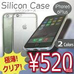 iPhone6,6Plus★全2色から選べる★シリコンケース★極薄クリアー