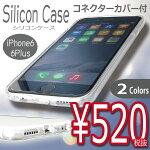 iPhone6,6Plus★全2色から選べる★シリコンケース★コネクタカバー付