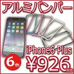 iPhone6Plus★全6色から選べる★アルミ,バンパーケース★激安