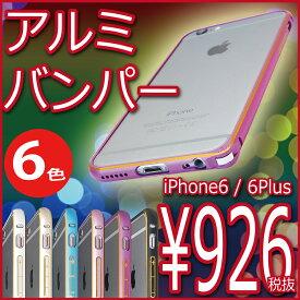 メール便送料無料 iPhone6 iphone6 Plus 軽量で頑丈! iPhone6 6Plus アルミバンパーケースゴールドライン入り フック式で着脱が簡単!落下 傷防止おしゃれな 黒 ローズ ピンク 青 シルバー ゴールドメンズ レディース