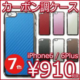メール便送料無料 hCI6C20a iPhone6 iphone6 Plus カーボン調シンプルケース超軽量&極薄タイプ男女共に人気のカーボンデザインかっこいい おしゃれな 黒 白 赤 ピンク 茶色 青 シルバーメンズ レディース