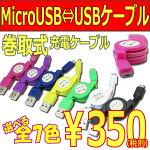 MicroUSB充電ケーブル★マイクロUSBケーブル★激安