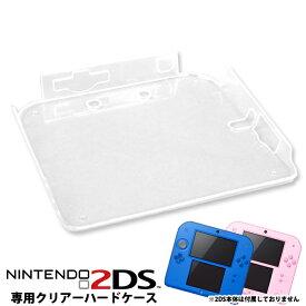 【メール便 送料無料】ニンテンドー2DS 専用 クリアハードケース 2DS DSケース DSカバー Nintendo2DS 任天堂2DS 任天堂 ケース カバー ハード ハードカバー ハードケース クリアケース クリアカバー 透明 クリア 保護