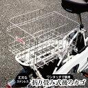 【送料無料】自転車用後ろカゴ 折り畳み式 ステンレス製 SOT-R700【折りたたみ 収納 後ろ リア カゴ ワンタッチ 折り…