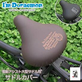 サドルカバー ドラえもん 大型サドル 電動アシスト自転車用 のびーるチャリCAP ビッグ big 防水 どこでもドア マーカー ギフト プレゼント サドルカバー 汚れ キズ Doraemon