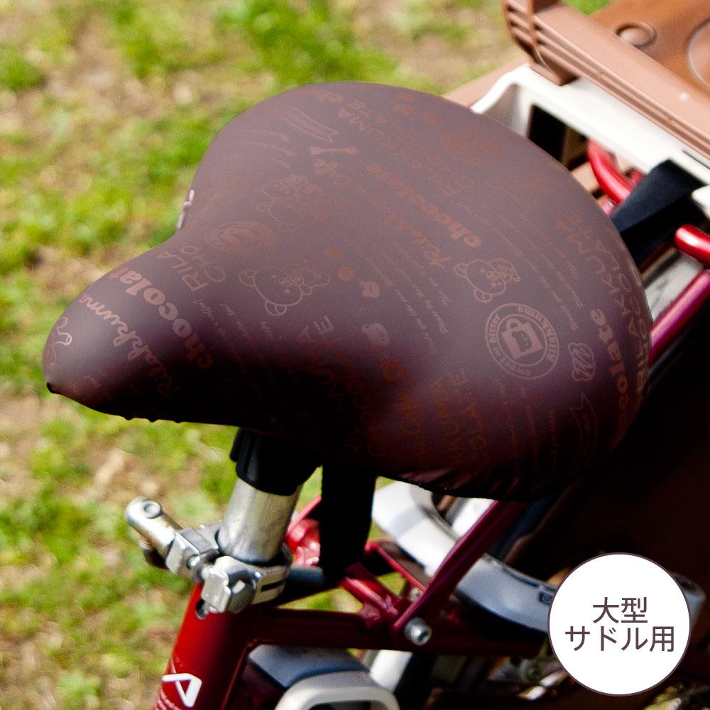 【送料無料】大型サドル専用 サドルカバー のびーるチャリCAP(キャップ)BIG(ビッグ)リラックマ チョコレート&コーヒー 電動自転車 アシストバイク自転車カバー 防水 雨 かわいい 汚れ防止 キズ隠し 汚れ隠し