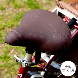 大型サドル専用 サドルカバー のびーるチャリCAP BIG ビッグ リラックマ チョコレート&コーヒー 電動自転車 アシストバイク 自転車カバー 防水 雨 かわいい キズ 汚れ サンエックス ギフト プレゼント