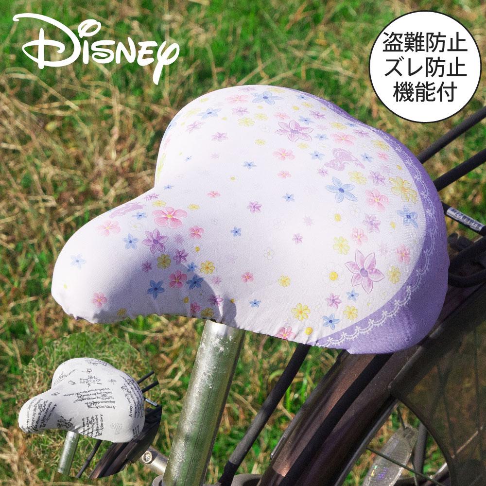 サドルカバー フリーサイズ フルカラーチャリCAP ディズニー ラプンツェル プー 2種 撥水 雨 かわいい ママチャリ 電動アシスト自転車 キズ 汚れ 一般サイズ 大型サイズ ギフト プレゼント