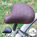 サドルカバー のびーるチャリCAP ディズニーシルエット ブラック ブラウン 一般サドル用 2種 サドル 防水 自転車カバ…