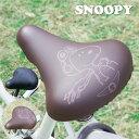 サドルカバー のびーるチャリCAP スヌーピー フレンズ 一般サドル用 自転車カバー 着せ替え 防水 雨 かわいい ママチ…