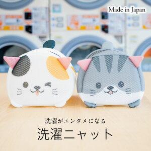 洗濯ネット 洗濯ニャット ネコ ミケ サバトラ ランドリー ネット かわいい 日本製