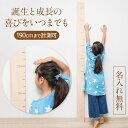 【人気!】身長計 天然 ヒノキ 檜 コンパクト 子供 キッズ ベビー 赤ちゃん 身長測定 身長 計測 成長 記録 インテリア…