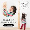 【人気!】身長計 天然 木 コンパクト 子供 キッズ ベビー 赤ちゃん 身長測定 身長 計測 成長 記録 インテリア 子供部…