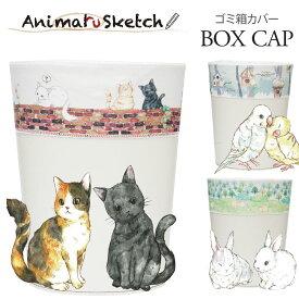 ダストボックス カバー ゴミ箱 カバー ボックスCAP アニマルスケッチ ネコ インコ ウサギ 隠す 見た目 かわいい 動物 癒やし 伸びる 手洗い はっ水
