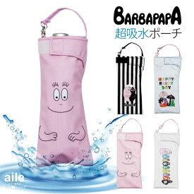 折りたたみ傘 ケース 吸水 かわいい 手提げ付き 吸水ポーチ くるポン バーバパパ (4種) 折り畳み傘 ボトル 防水 カサ ケース ヒモ付 カバー リコーダーケース *ポーチのみで傘は付いていません