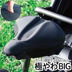 サドルカバー 大型 極やわ ビッグ ソフト クッション 自転車 電動アシスト自転車 大型サドル フィットネスバイク アシスト カバー 自転車走行を快適に クッションお尻 高反発 衝撃吸収 大型サドル用