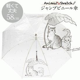 高品質 ビニール傘 グラスファイバー骨 軽量 丈夫 アニマルスケッチ ネコ簡単 開閉 ジャンプ傘 かわいい 動物 軽い