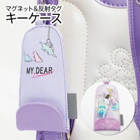 ランドセル キーケース ダイナソー カフェ 女の子 女子 クかわいい リール付き 鍵カバー カギケース カギカバー カバー パープル 紫 薄紫