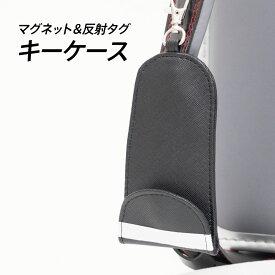 ランドセル キーケース シンプル 無地 男の子 男子 クール リール付き ブラック 鍵カバー カギケース カギカバー カバー