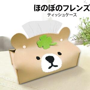 クマ ティッシュケース ほのぼのフレンズ ティッシュ カバー かわいい アニマル 動物 くま 熊 ボックスティッシュ 箱ティッシュ インテリア