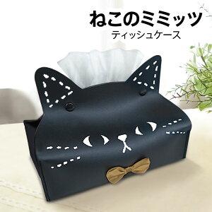 クロネコ 黒猫 ねこのミミッツ ティッシュケース ティッシュ カバー かわいい アニマル 動物 猫 ネコ ボックスティッシュ 箱ティッシュ インテリア