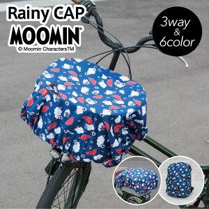 自転車 かごカバー リュックカバー ムーミン MOOMIN 5種類 ポケッタブル コンパクト 前カゴ 後ろカゴ カゴ リュック パックパック はっ水 雨よけ 防犯 レインカバー スヌーピー ブラック ブラ