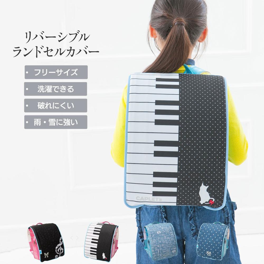 ランドセルカバー 女の子 リバーシブル ピアノ デニム フリーサイズ 2種類 ランドセルカバー かわいい 防水 はっ水 丈夫 耐久 汚れ防止 キズ 汚れ 隠し 着せ替え 洗濯 OK