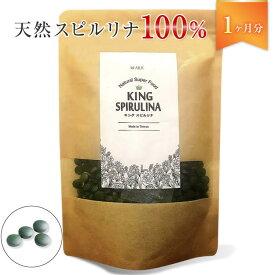 スピルリナ100% 天然 スピルリナサプリメント 無添加スピルリナ 人気 キングスピルリナex 1か月分500粒 1粒当たり200mg含有 無添加無農薬 台湾産 腸活 スーパーフードの王様 送料無料
