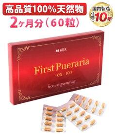 高品質プエラリアサプリ 人気 ミャンマー産 AILKファーストプエラリアミリフィカ サプ バスト アップ プエラリアサプリメント1粒あたり216mg配合 2ヶ月分60粒カプセル