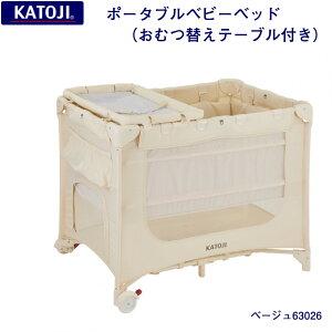 【送料無料】katoji カトージ ポータブルベビーベッド おむつ替えテーブル付(ベージュ)63026/ プレイヤード ポータブルベビーベット ベビーサークル おむつ替え台 キャスター付 持ち運び