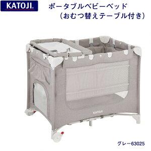【送料無料】katoji カトージ ポータブルベビーベッド おむつ替えテーブル付(グレー)63025/ プレイヤード ポータブルベビーベット ベビーサークル おむつ替え台 キャスター付 KATOJI