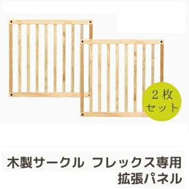 日本育児 木製サークルフレックスDX専用拡張パネル 1920002001【ラッキーシール対応】