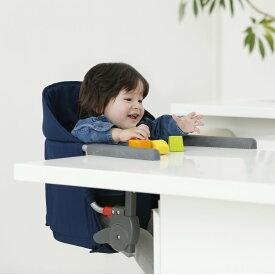 今までの脱着に時間がかかるテーブルチェアとは違う!脱着が簡単なのにしっかり固定できるカトージ テーブルチェア イージーフィット ネイビー58703