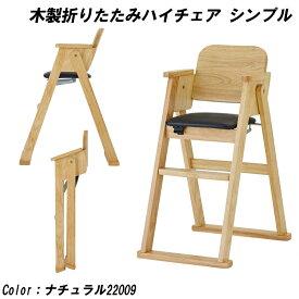 ハイチェア 木製 カトージ 木製折りたたみハイチェア シンプル ナチュラル22009 クッション付き木製ハイチェア キッズチェア