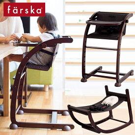 ファルスカ スクロールチェアプラス ダークブラウン×ブラウン 746117 / ロッキングチェア ベビーチェア キッズチェア ダイニングチェア 赤ちゃんから大人まで 木製