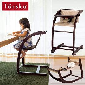 ファルスカ スクロールチェアプラス ダークブラウン×ベージュ 746118 / ロッキングチェア ベビーチェア キッズチェア ダイニングチェア 赤ちゃんから大人まで 木製