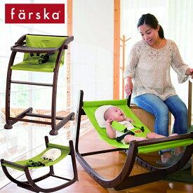 ファルスカ スクロールチェアプラス ダークブラウン×抹茶グリーン 7461189 / ロッキングチェア ベビーチェア キッズチェア ダイニングチェア 赤ちゃんから大人まで 木製